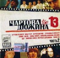 Chartova Dyuzhina 13. Chast' 2 - Vyacheslav Butusov, Multfilmy , DDT , Tancy Minus , Splin , ChayF , Sergey Shnurov