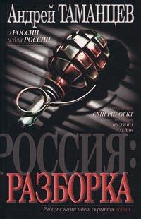 Россия: Разборка - Андрей Таманцев