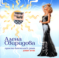Алена Свиридова. Просто кончилась зима. Лучшие песни - Алена Свиридова
