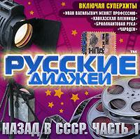 Русские диджеи. Назад в СССР. Часть 1 - Русские диджеи