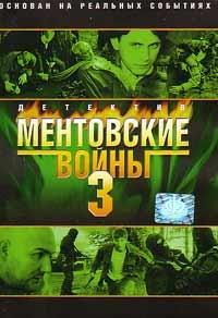 Cop Wars 3 (Mentovskie voyny 3. 12 Seriy) - Egor Abrosimov, Pavel Malkov, Maksim Koshevarov, Maksim Esaulov, Andrej Romanov, Timur Iskyandarov, Ada Staviskaya