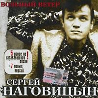 Сергей Наговицын. Вольный ветер - Сергей Наговицын