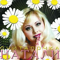 Natali. Schitalochka - Natali