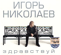 Игорь Николаев. Здравствуй - Игорь Николаев