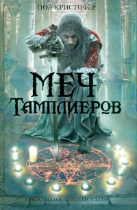Pol Kristofer. Mech tamplierov (The Sword of the Templars) - Paul Christopher