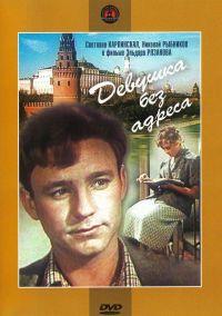 Girl Without an Address (Devushka bez adresa) - Eldar Ryazanov, Anatoliy Lepin, Leonid Lench, Rina Zelenaya, Yurij Belov, Nikolay Rybnikov, Erast Garin