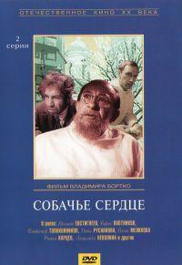 Heart of a Dog (Sobache serdtse) - Vladimir Bortko, Vladimir Dashkevich, Mihail Bulgakov, Yuriy Shaygardanov, Yuriy Kuznecov, Boris Plotnikov, Evgeniy Evstigneev