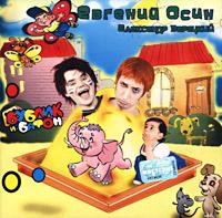 Evgenij Osin i Aleksandr Zaretskij. Bublik i baton - Evgeniy Osin, Aleksandr Zareckiy