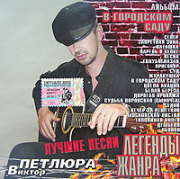 Viktor Petlyura. V gorodskom sadu - Viktor Petlyura