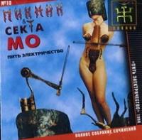 Piknik. Polnoe Sobranie Sochinenij. # 10. Pit elektrichestvo. 1998 - Piknik , Sekta MO