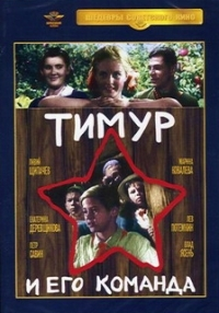 Timur and His Team (Timur i ego komanda) (Oricont) (1940) - Aleksandr Razumnyy, Lev Shvarc, Arkadiy Gaydar, Petr Ermolov, Vlad Yasen, Lev Potemkin, Petr Savin