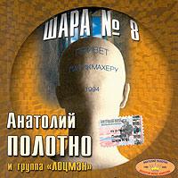 Анатолий Полотно и группа