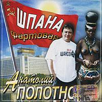 Анатолий Полотно. Шпана фартовая - Анатолий Полотно