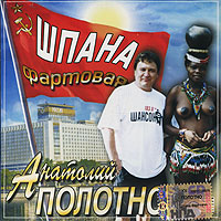 Anatoliy Polotno. Shpana fartovaya - Anatoliy Polotno