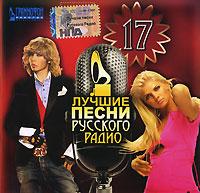 Various Artists. Luchshie pesni russkogo radio 17 - Zhasmin , Anzhelika Varum, Gosti iz buduschego , Paskal , Vitas , Leonid Agutin, Mr. Credo