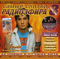 Various Artists. Samye slitki radioefira - 8 - Zhasmin , Via Gra (Nu Virgos) , Anzhelika Varum, Katya Lel, Chay vdvoem , Leonid Agutin, Mr. Credo