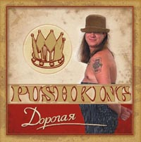Pushking. Dorogaya - Pushking