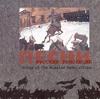 Various Artists. Songs of the Russian Revolutions (Pesni russkih revolyutsij) - Fedor Shalyapin, Orkestr