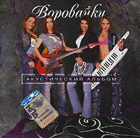 Worowajki. Akustitscheskij albom - Vorovayki