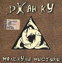 Dschan Ku. Molekuly mistiki - Dzhan Ku