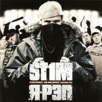 St1m. Я - рэп - Stim (St1m)