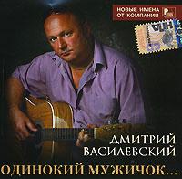 Дмитрий Василевский. Одинокий мужичок - Дмитрий Василевский