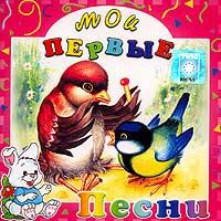 Moi pervye pesni. (Russische Kinder Lieder) (2005) - Aleksandr Varlamov, Kim K, Shou-gruppa