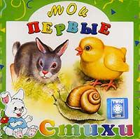 Мои первые стихи (аудиокнига CD) - Галина Лебедева