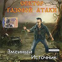 Sektor gazovoy ataki. Zmeinyy istochnik - Sektor Gazovoy Ataki