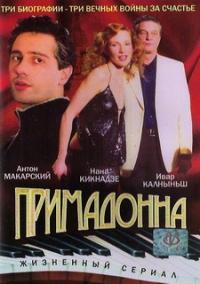Primadonna - Efim Reznikov, Yuriy Poteenko, Dmitriy Ivanov, Aleksandr Garibyan, Olga Maneeva, Yuliya Rutberg, Olga Sidorova