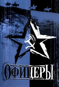 Offiziere (Ofitsery) (1971) - Vladimir Rogovoy, Rafail Hozak, Boris Vasilev, Kirill Rapoport, Mihail Kirillov, Vasiliy Lanovoy, Georgiy Yumatov