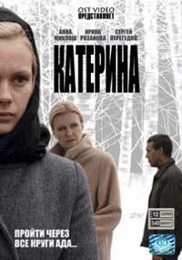 Katerina - Evgeniy Semenov, Dmitriy Mihaylovich, Pavel Zavyalov, Sergey Krasnov, Anush Vardanyan, Aleksey Solodov, Andrey Kamorin
