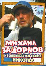 Mihail Zadornov. Ne zabyvaetsya takoe nikogda - Mihail Zadornov, Andrey Selivanov, Yuriy Kryuchkov