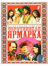 Sorochinskaya yarmarka - Semen Gorov, Konstantin Meladze, Igor Shub, Arkadiy Garcman, Nikolay Gogol, Aleksey Stepanov, Vladislav Ryashin