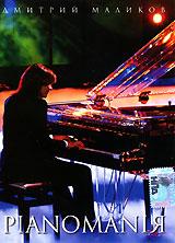 Dmitriy Malikov. Pianomaniya - Dmitry Malikov
