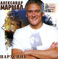 Aleksandr Marshal. Parusnik - Aleksandr Marshal