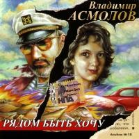 Vladimir Asmolov. Ryadom byt' hochu - Vladimir Asmolov