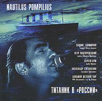 Nautilus Pompilius. Титаник в