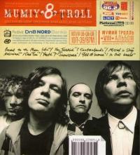 Mumiy Troll VIII. (MUMIY TROLL 8) (2CD) (Gift edition) - Mumiy Troll , Ilya Lagutenko