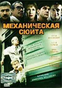 Mechanical Suite (Mechanitscheskaja Sjuita) - Dmitriy Meshiev, Vladimir Volkov, Gennadiy Ostrovskiy, Sergey Machilskiy, Sergey Makoveckiy, Irina Rozanova, Sergej Garmash
