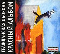 Гражданская оборона. Красный альбом (2005) - Гражданская оборона