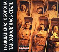 Grazhdanskaya oborona. Tak zakalyalas stal (Gift Set Edition) - Grazhdanskaya oborona
