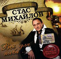 Stas Mikhailov. Vse dlya tebya - Stas Mihaylov