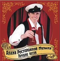Archiw Restorannoj Musyki. Lutschschie pesni - Arhiv restorannoy muzyki , Gennadij Ragulin
