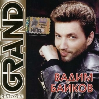 Вадим Байков. Grand Collection - Вадим Байков