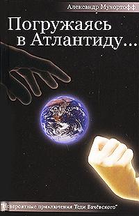 Погружаясь в Атлантиду... - Александр Мухортофф