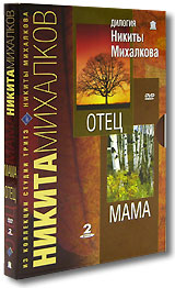 Father and Mother (Dilogiya Nikity Mihalkova: Otec i Mama) (RUSCICO) (2 DVD Box Set) - Nikita Mihalkov, Eduard Artemev, Gennadiy Morozov, Leonid Vereschagin