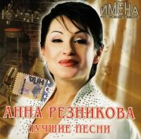 Anna Reznikova. Imena na vse vremena. Luchshie pesni - Anna Reznikova