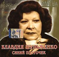 Клавдия Шульженко. Имена на все времена. Синий платочек (2007) - Клавдия Шульженко