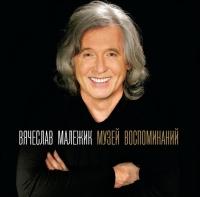 Vyacheslav Malezhik. Muzey vospominaniy - Vyacheslav Malezhik